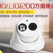 海康威視 DS-2CD3320D-I 網絡數字攝像機200萬監控攝像頭半球海螺