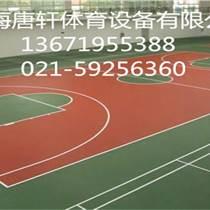 塑膠籃球場廠家供應廠家直銷