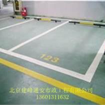 热熔划线道路划线北京道路划线公司停车场划线