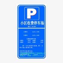 北京大興區收費標牌收費標志牌停車場收費牌