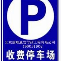 停車場方型收費牌  反光標牌