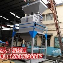 粮食电子包装机/全自动装袋封口机/煤炭定量包装机