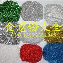 鴻彩優質金蔥粉生產廠家