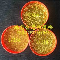 七彩金 貴族金 閃亮金1/64美縫顏料金蔥粉