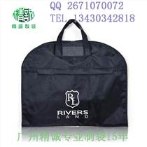 西裝袋東城區生產北京定做西服袋供應信譽保證