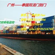 鞋类衣服五金器材海运到泰国