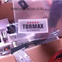 托马斯TORMAX自动门维修