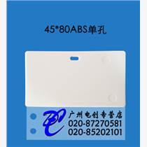 創碩通信掛牌 45*80單孔 ABS掛牌 電纜掛牌 標識牌
