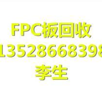 广州FPC边角料回收量大价高;收购FPC边角料;专业回收FPC边角料