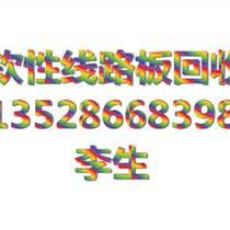 广州FPC边框回收量大价高;收购FPC边框;专业回收FPC边框
