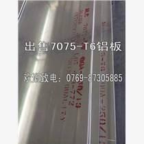 廣州7075鋁合金 7075高強度鋁合金價格