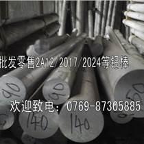 鋁合金板材性能2014鋁合金圓棒價格