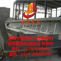 保定钢模模板剂,保定混凝土制品用脱模剂厂商