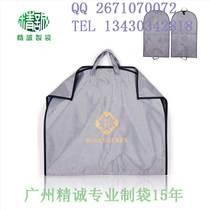 定做北京西裝袋供應信譽保證 生產西裝袋廠家