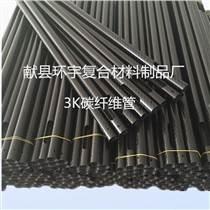 碳纖維卷管 3K碳纖維管