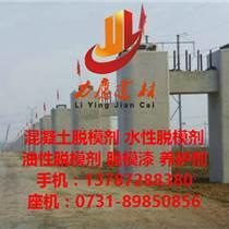 蚌埠铝模水性脱模剂行业领先,蚌埠混凝土制品用脱模?#26519;?#38144;