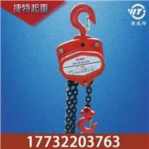 手拉葫蘆新品0.5噸HSZ手動葫蘆0.5T1t2t3噸5t3米6m手動倒鏈