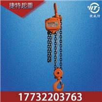 手拉葫蘆/倒鏈/手動起重吊葫蘆/斤不落1T/2T/3/5/10/20/30噸