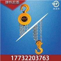 手拉葫芦倒链吊葫芦起重葫芦手动链条葫芦起重葫芦1吨/2T/3T/5T//10/20/30吨