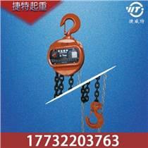 手拉葫蘆/環鏈手扳葫蘆/鏈條手拉葫蘆|拉緊器0.8T~6T 1.5M-9M9t