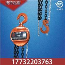 手拉葫芦1/2/5/3吨6米2t-3m链条起重葫芦手动倒链家用吊机吊葫芦