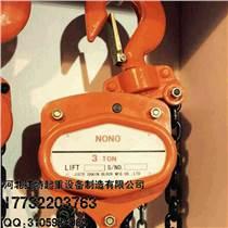 手拉葫芦倒链吊葫芦链条起重葫芦手动葫芦1吨2T3t5t10t/3米6m