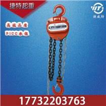 手拉葫芦/倒链/吊葫芦/起重葫芦/手动葫芦/起重葫芦1吨/2T/3T/5T/