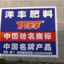 荆门乡镇广告供应荆门墙体广告制作