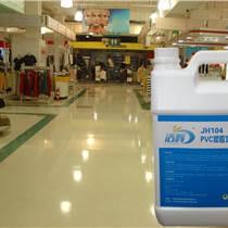 PVC地板圖片 地板保養蠟價格潔輝PVC塑膠地板蠟價格
