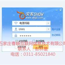 石家莊春曉網絡視頻會議系統供應專業快速