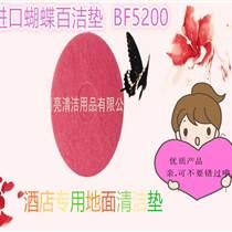 优质蝴蝶牌石材翻新打磨专用抛光清洁用品杭州提供台湾百洁垫