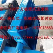 化纤滤机,板框式压滤机厂家,机械压滤机厂家报价