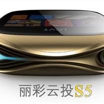 丽彩云投S5微型投影机-无屏电视