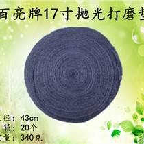 進口臺灣17寸蝴蝶牌纖維材質百潔墊拋光專用墊量大更優惠