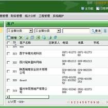 華強CRM-在線客戶管理軟件.T2版本