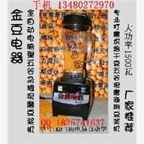浙江杭州現磨豆漿機供應優惠促銷商用豆漿機無渣極速豆漿機器KD767