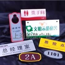 廠家定制  醫院標識牌、酒店房間號碼牌、學校標識牌、商場指示牌、商務中心標識牌