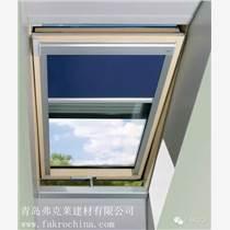 fakro电动天窗、智能电动窗进口品质,值得信赖