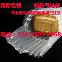 奶粉專用氣柱袋/奶粉氣柱袋供應/奶粉氣柱袋廠家