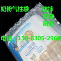 800g奶粉氣柱袋/奶粉氣柱袋批發/奶粉氣柱袋廠家直銷