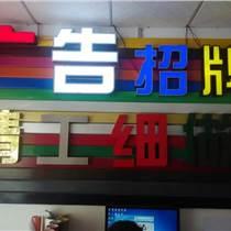 惠州廣告招牌吸塑燈箱樹脂發光字噴繪廠家