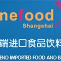 2016中國上海休閑食品食物展