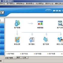 華強CRM免費客戶管理系統-精簡版