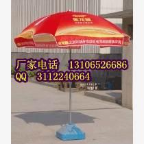 石家莊太陽傘 戶外遮陽傘