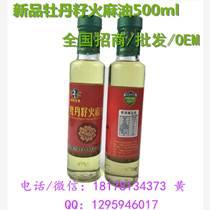 牡丹籽油在哪里可以购买得到?