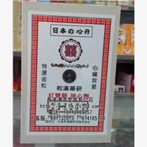 日本紅雙喜金粒救心丹