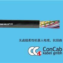 大量供應德國CONCAB機器人電纜