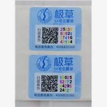 不干膠防偽標簽生產_珠海防偽標簽生產_防偽印刷廠家將為