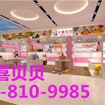 北京千喜貝貝母嬰用品加盟母嬰需要多少錢