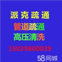 西安经济技术开发区凤城三路专业清理化粪池打捞抽粪工业管道清洗